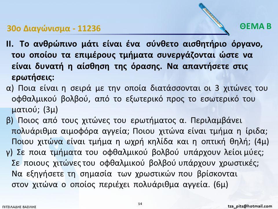 ΘΕΜΑ Β 30o Διαγώνισμα - 11236.