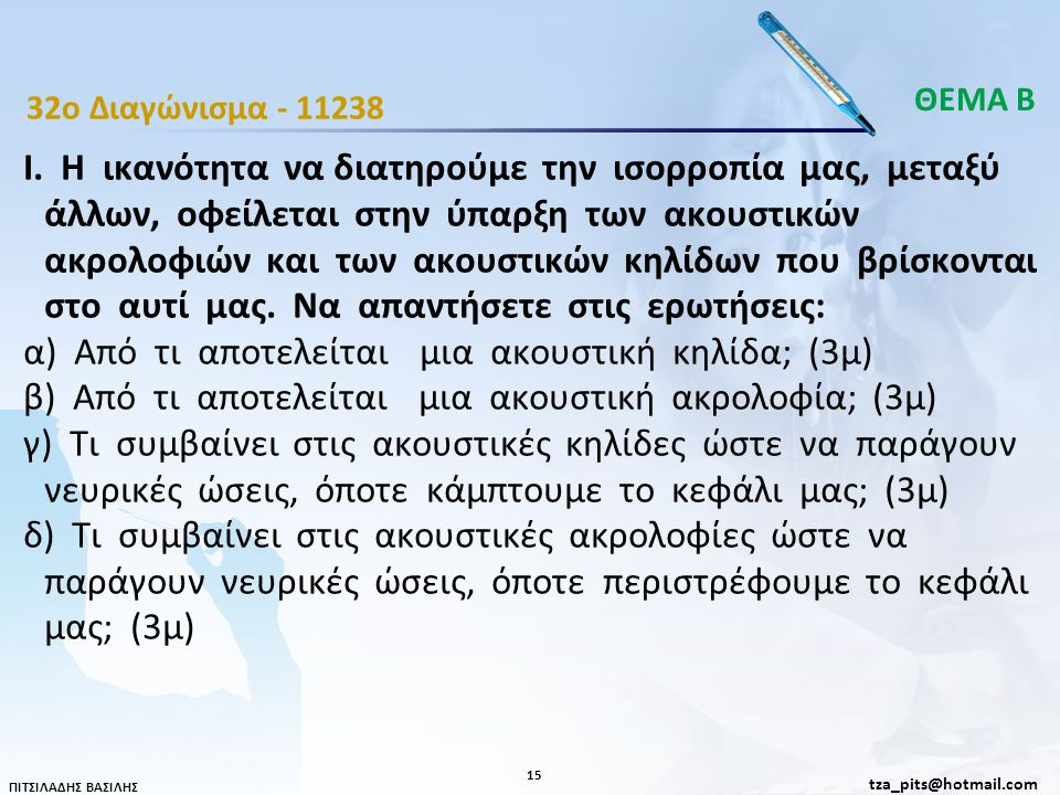 ΘΕΜΑ Β 32o Διαγώνισμα - 11238.