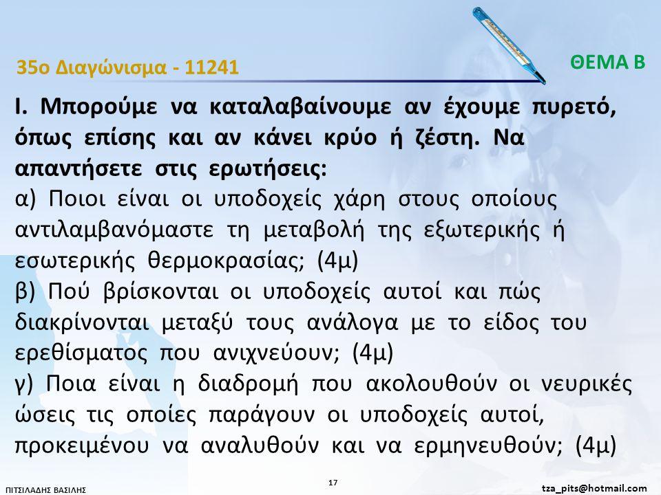 ΘΕΜΑ Β 35o Διαγώνισμα - 11241.