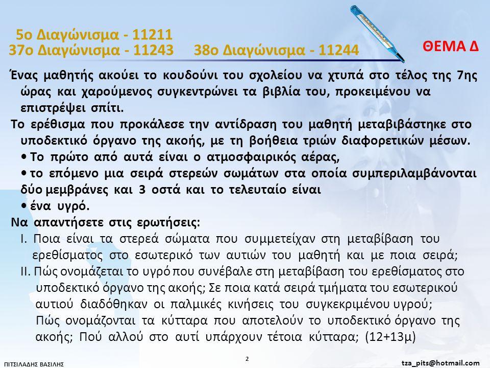 5o Διαγώνισμα - 11211 ΘΕΜΑ Δ 37o Διαγώνισμα - 11243