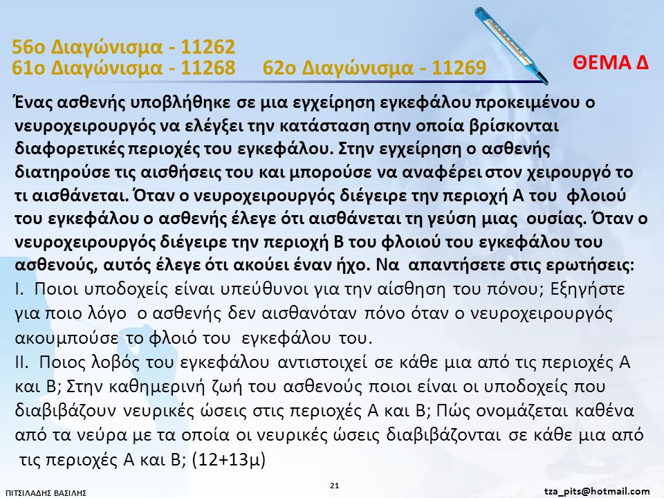 56o Διαγώνισμα - 11262 ΘΕΜΑ Δ 61o Διαγώνισμα - 11268