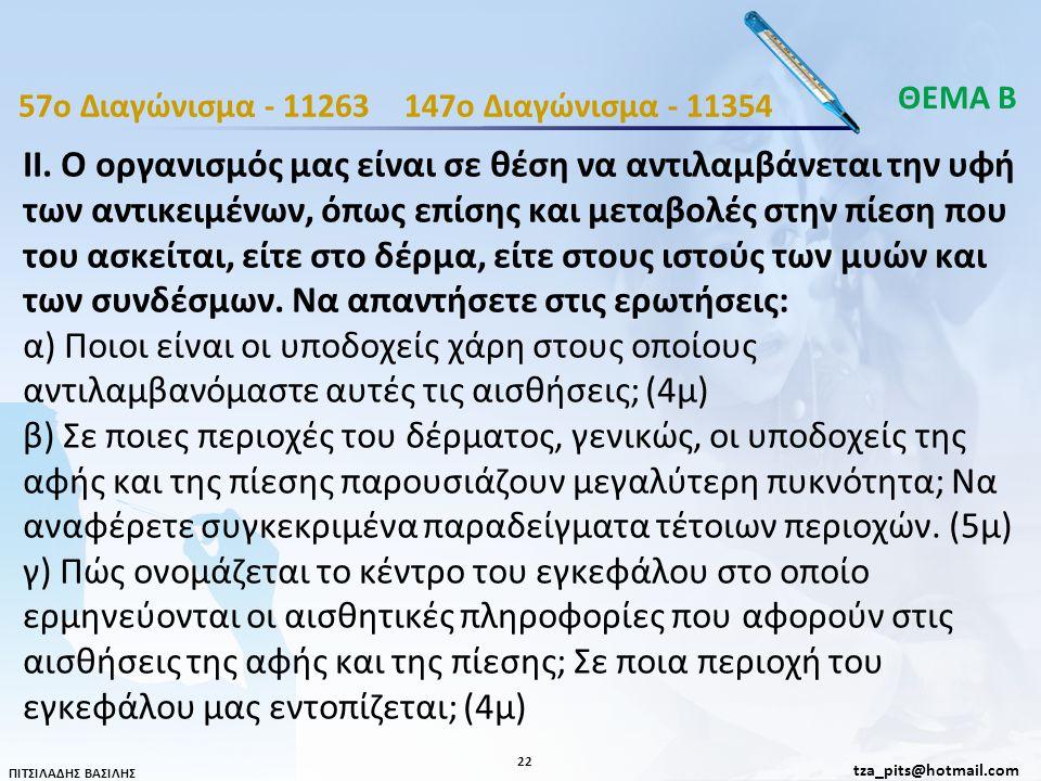 ΘΕΜΑ Β 57o Διαγώνισμα - 11263. 147o Διαγώνισμα - 11354.