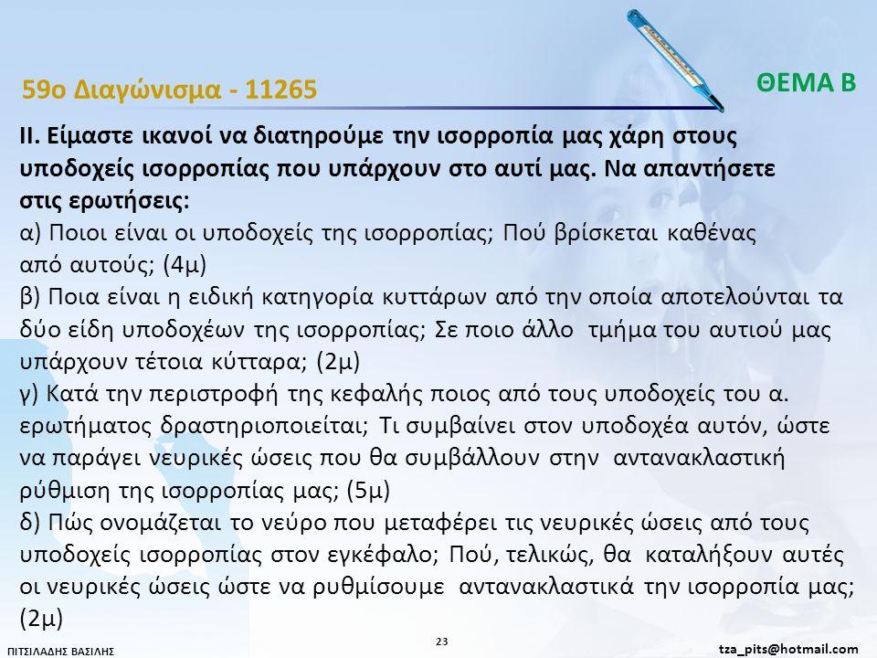 ΘΕΜΑ Β 59o Διαγώνισμα - 11265.
