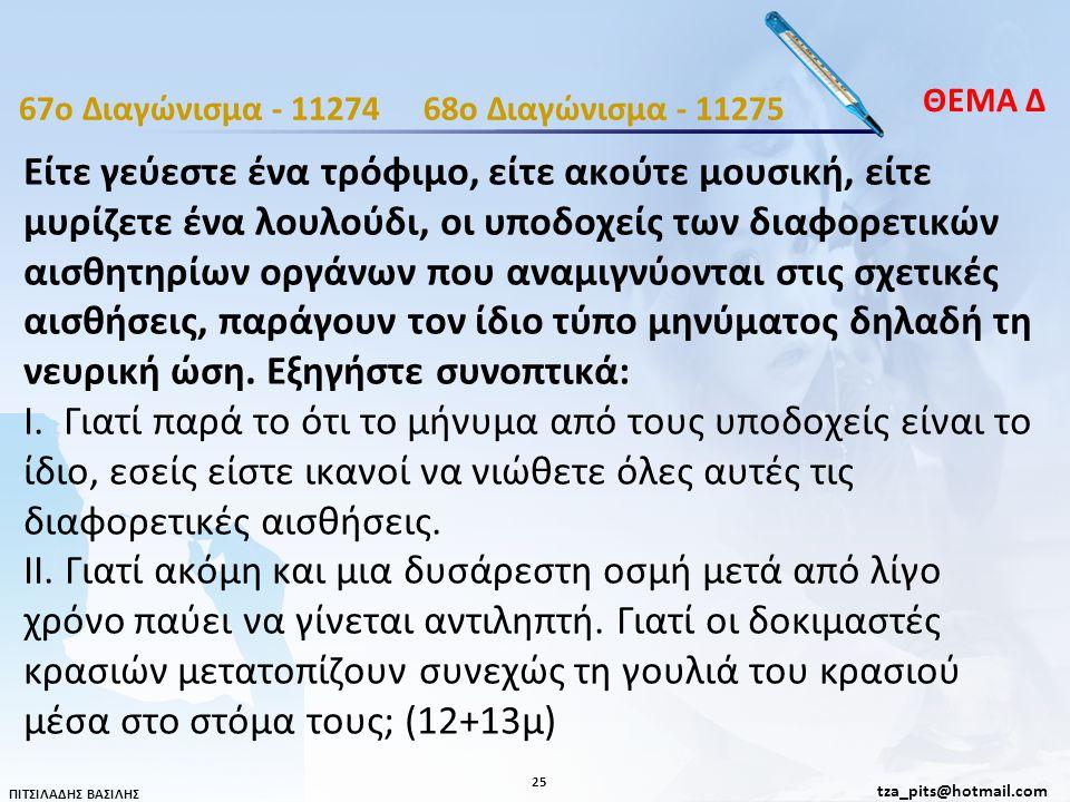ΘΕΜΑ Δ 67o Διαγώνισμα - 11274. 68o Διαγώνισμα - 11275.