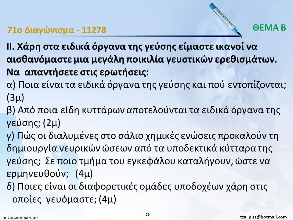 ΘΕΜΑ Β 71o Διαγώνισμα - 11278.