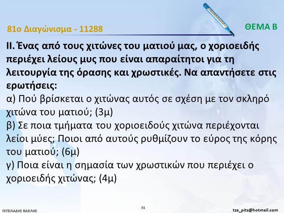 ΘΕΜΑ Β 81o Διαγώνισμα - 11288.