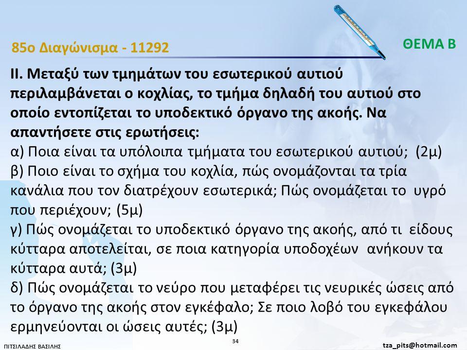 ΘΕΜΑ Β 85o Διαγώνισμα - 11292.