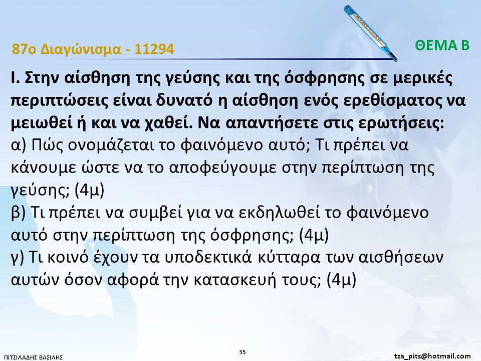 ΘΕΜΑ Β 87o Διαγώνισμα - 11294.