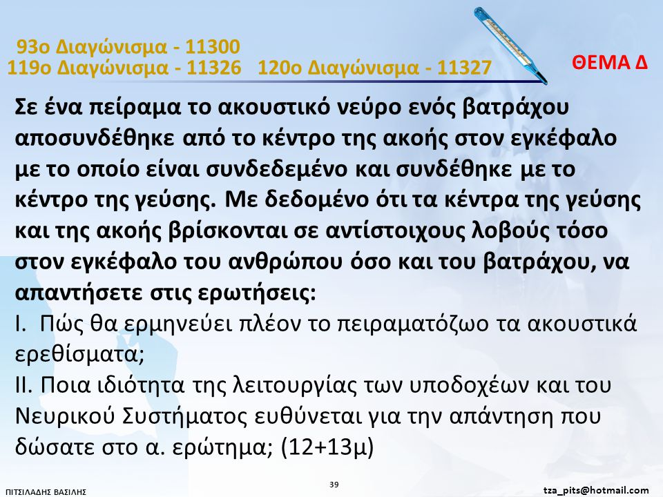 93o Διαγώνισμα - 11300 ΘΕΜΑ Δ. 119o Διαγώνισμα - 11326. 120o Διαγώνισμα - 11327.