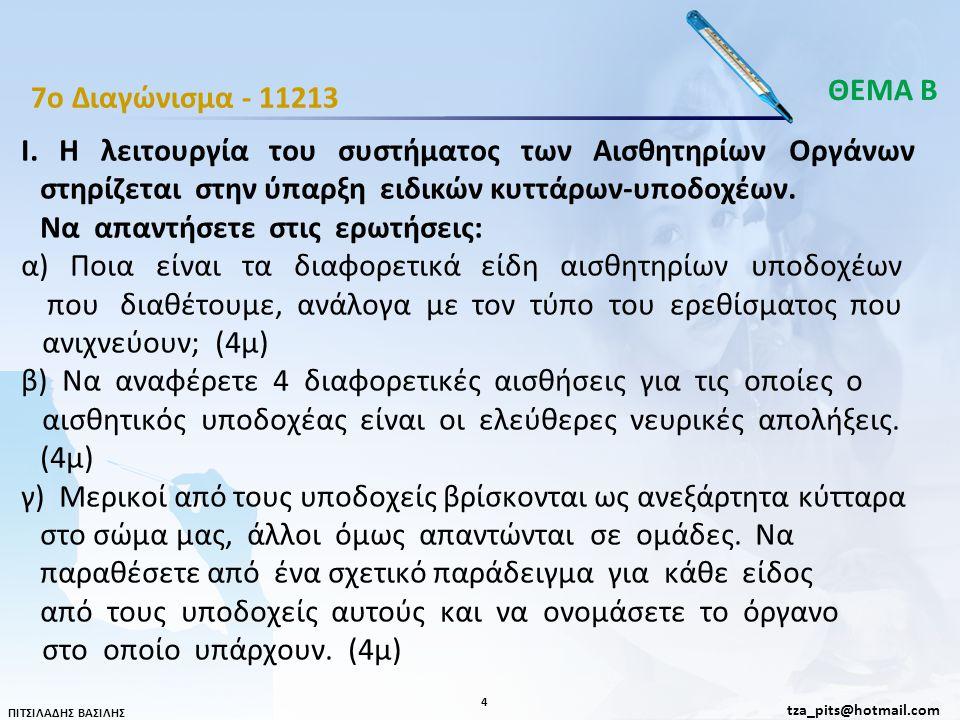 ΘΕΜΑ Β 7o Διαγώνισμα - 11213.
