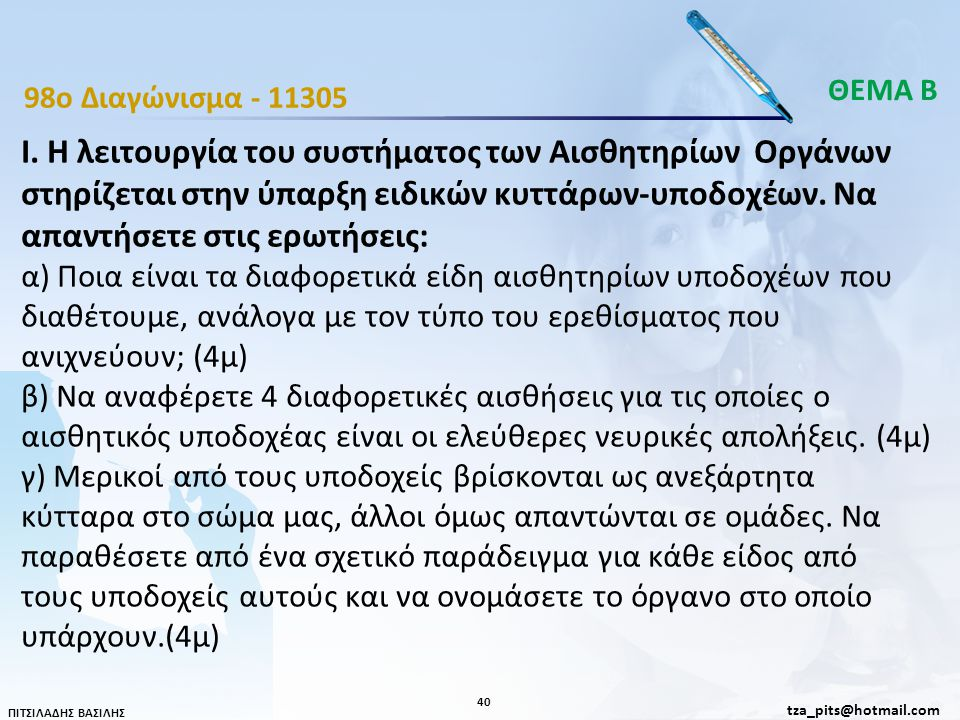 Ι. Η λειτουργία του συστήματος των Αισθητηρίων Οργάνων