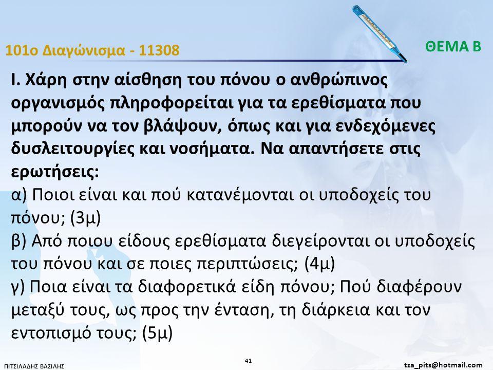 ΘΕΜΑ Β 101o Διαγώνισμα - 11308.