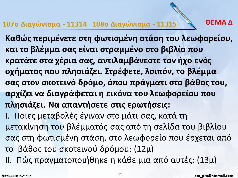 ΘΕΜΑ Δ 107o Διαγώνισμα - 11314. 108o Διαγώνισμα - 11315.