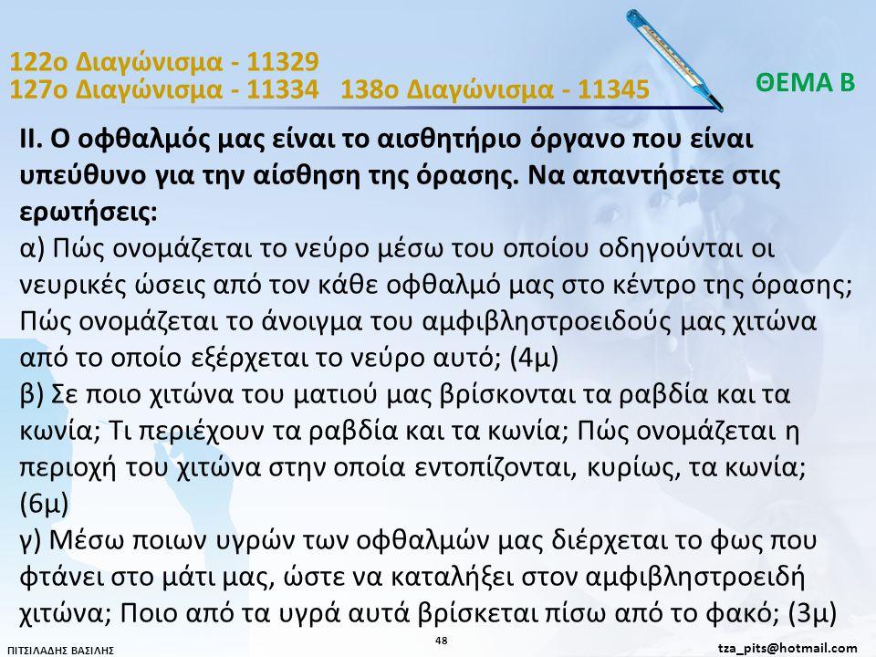 122o Διαγώνισμα - 11329 ΘΕΜΑ Β. 127o Διαγώνισμα - 11334. 138o Διαγώνισμα - 11345.