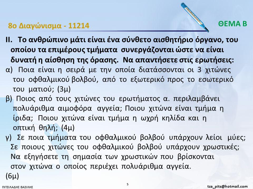 ΘΕΜΑ Β 8o Διαγώνισμα - 11214.