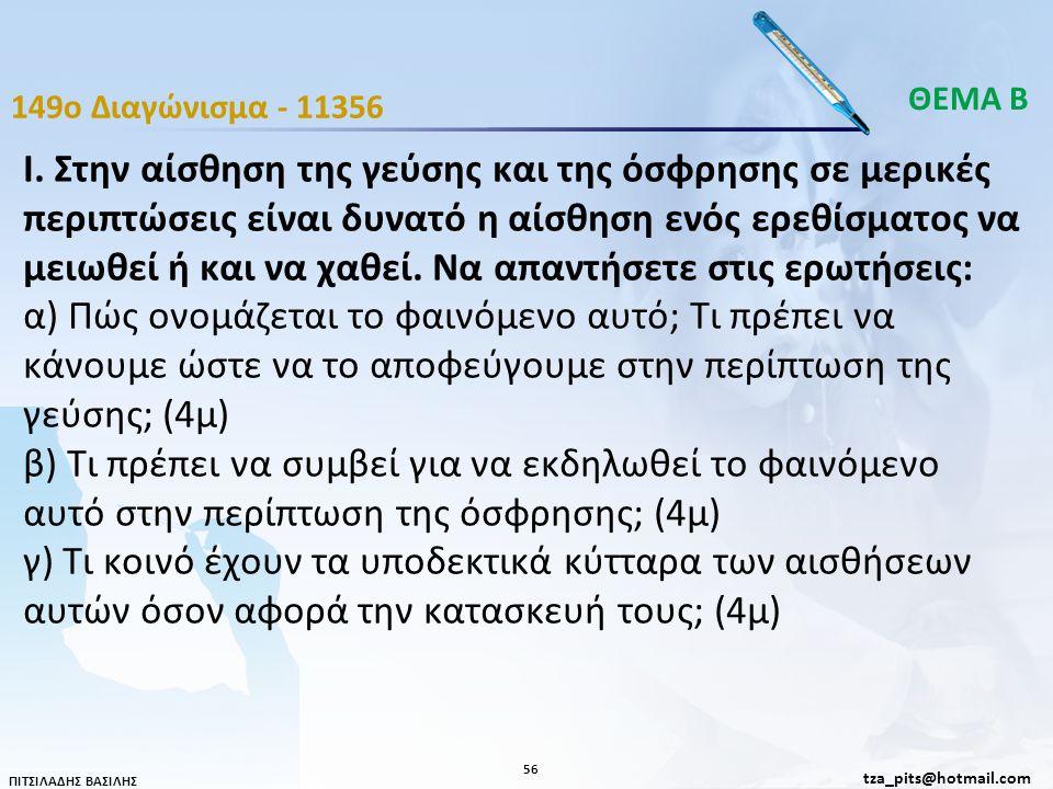 ΘΕΜΑ Β 149o Διαγώνισμα - 11356.