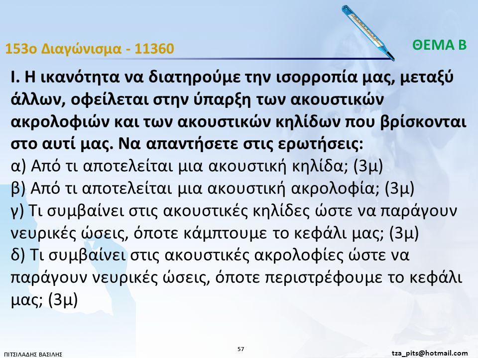 ΘΕΜΑ Β 153o Διαγώνισμα - 11360.