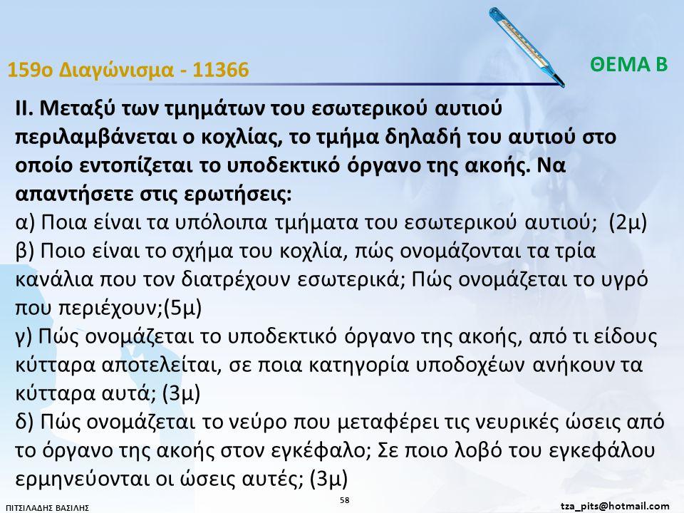 ΘΕΜΑ Β 159o Διαγώνισμα - 11366.