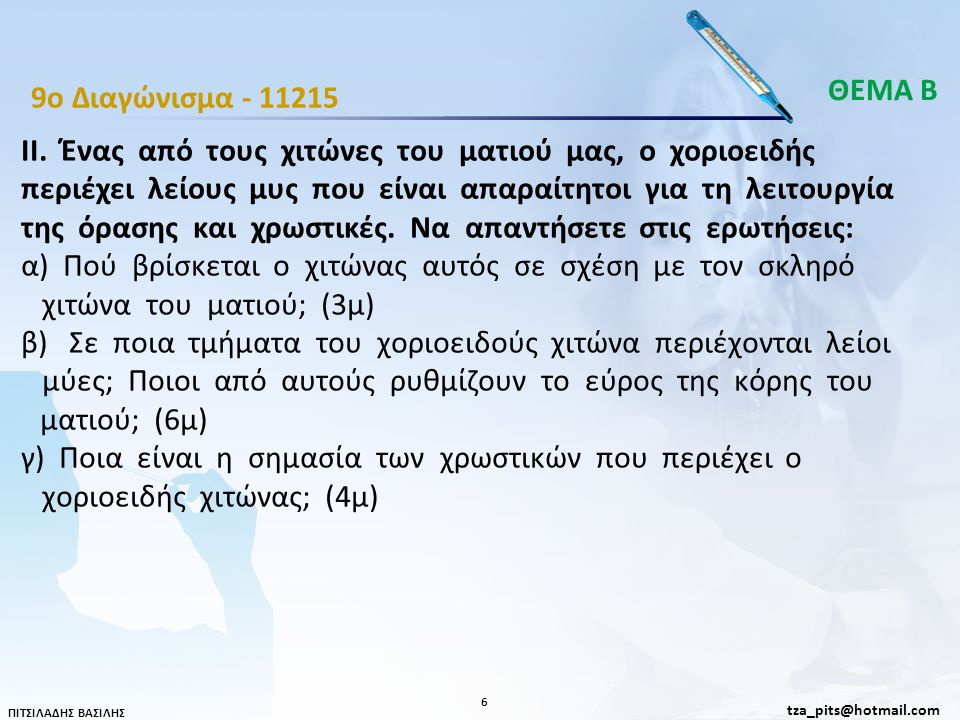 ΘΕΜΑ Β 9o Διαγώνισμα - 11215.