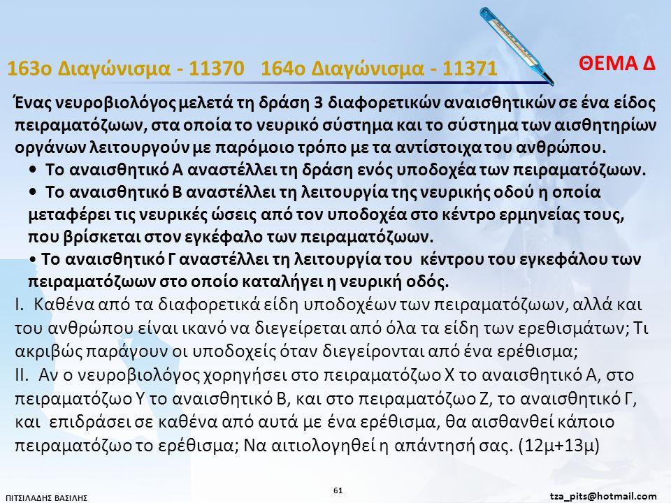 ΘΕΜΑ Δ 163o Διαγώνισμα - 11370 164o Διαγώνισμα - 11371