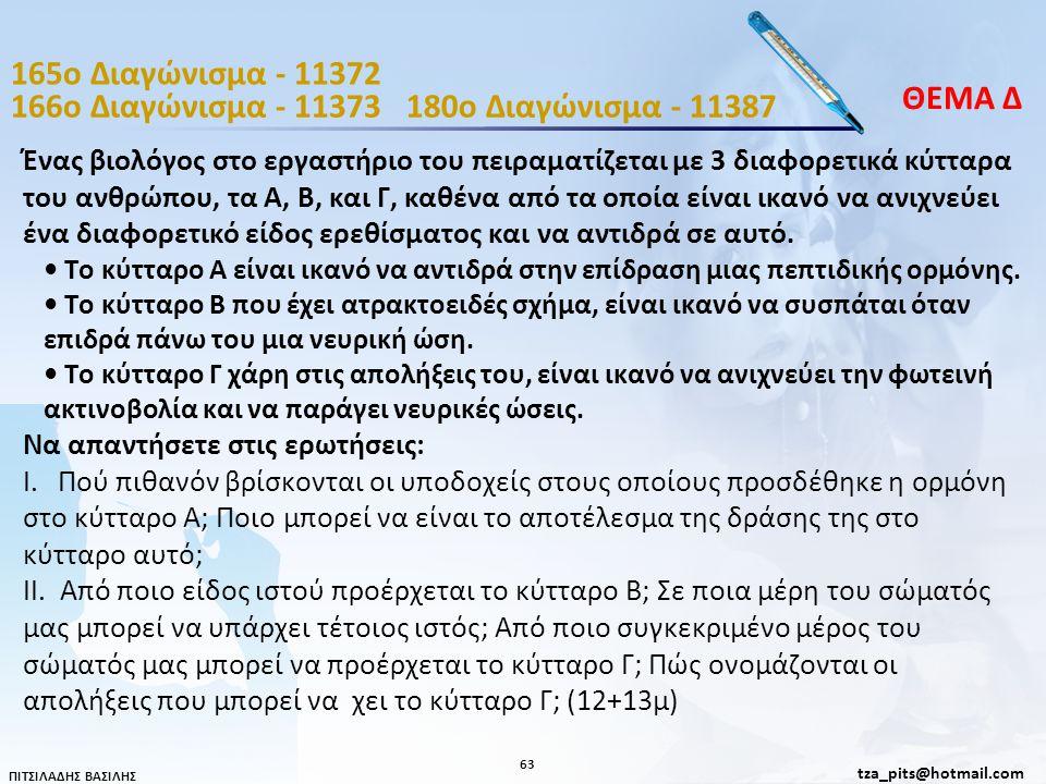 165o Διαγώνισμα - 11372 ΘΕΜΑ Δ 166o Διαγώνισμα - 11373