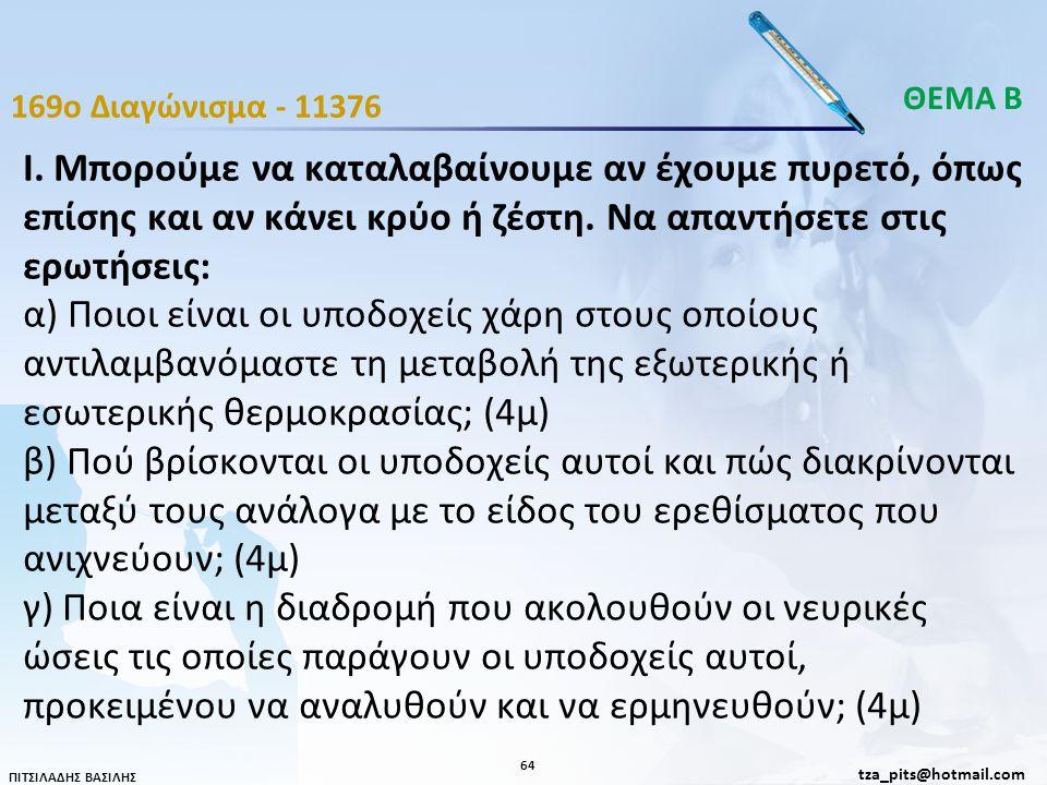 ΘΕΜΑ Β 169o Διαγώνισμα - 11376.
