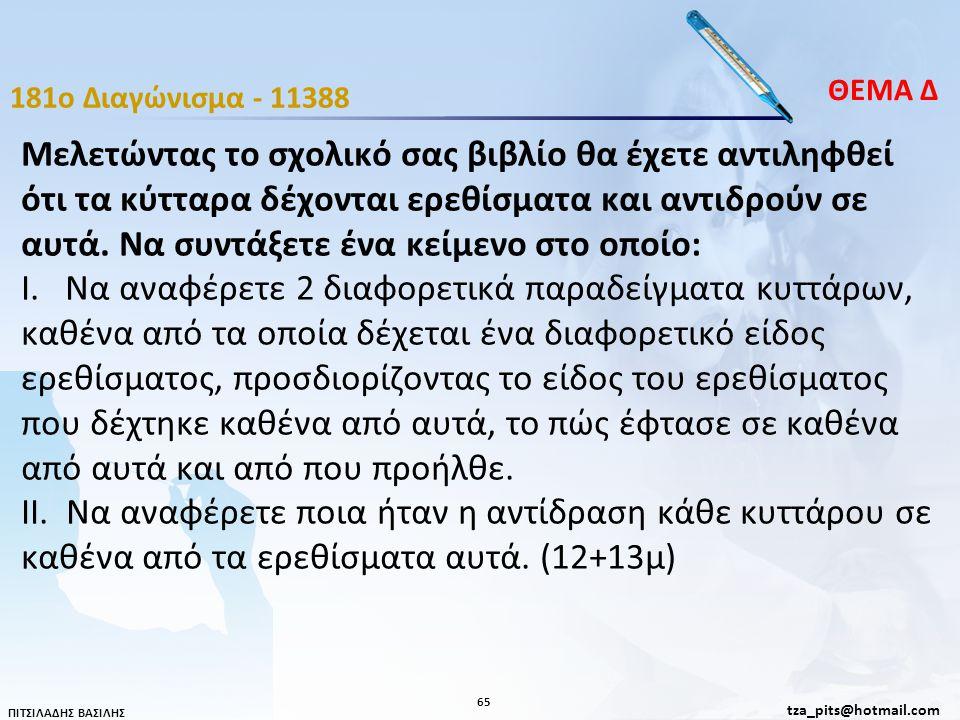 ΘΕΜΑ Δ 181o Διαγώνισμα - 11388.