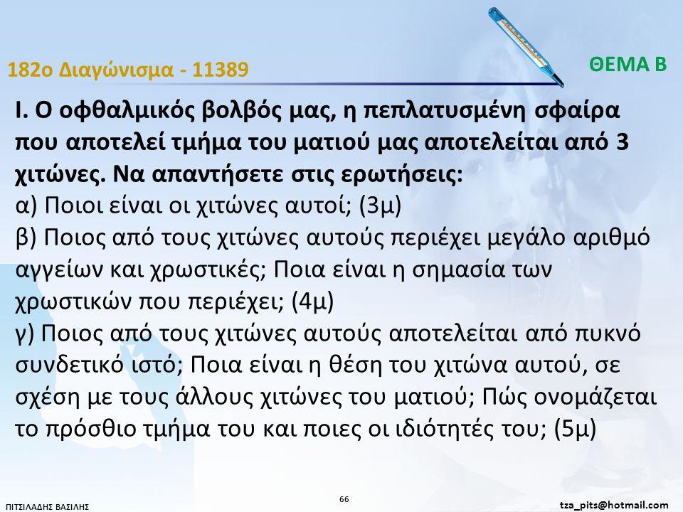 ΘΕΜΑ Β 182o Διαγώνισμα - 11389.