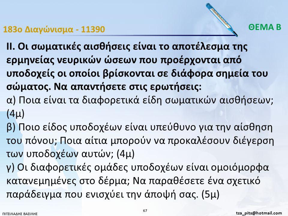 ΘΕΜΑ Β 183o Διαγώνισμα - 11390.
