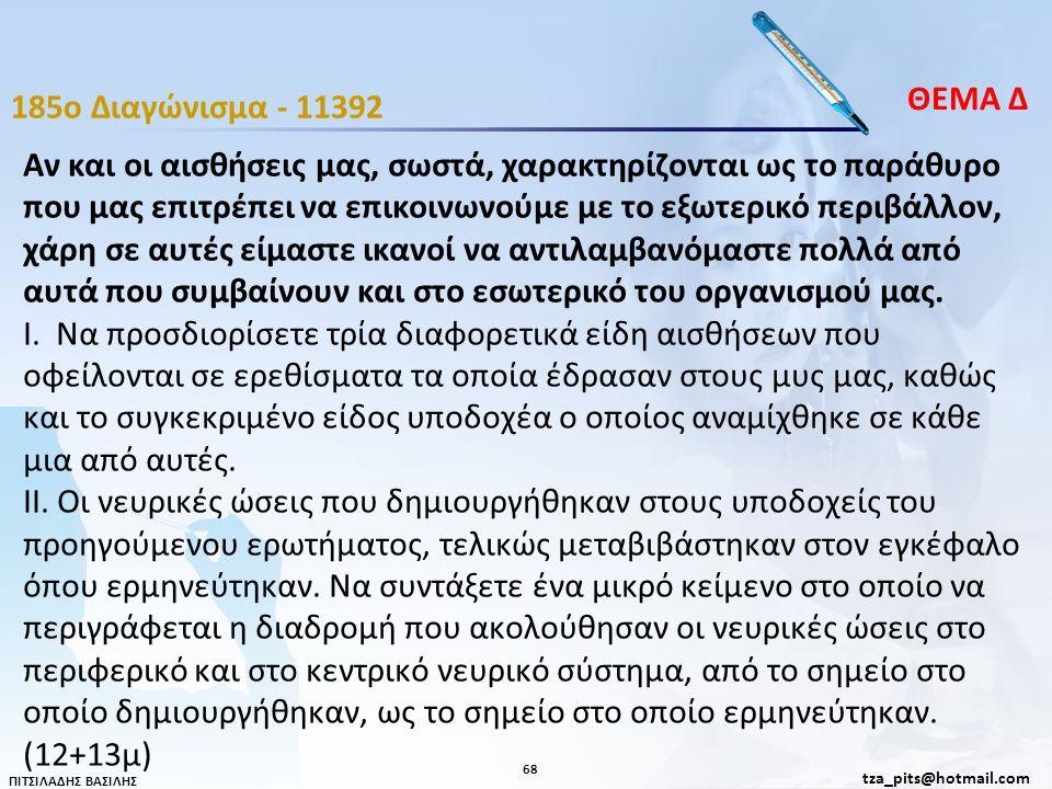 ΘΕΜΑ Δ 185o Διαγώνισμα - 11392.