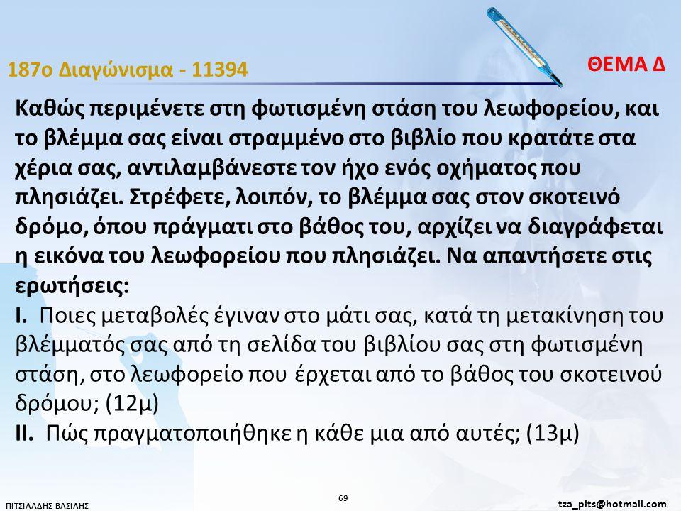 ΘΕΜΑ Δ 187o Διαγώνισμα - 11394.