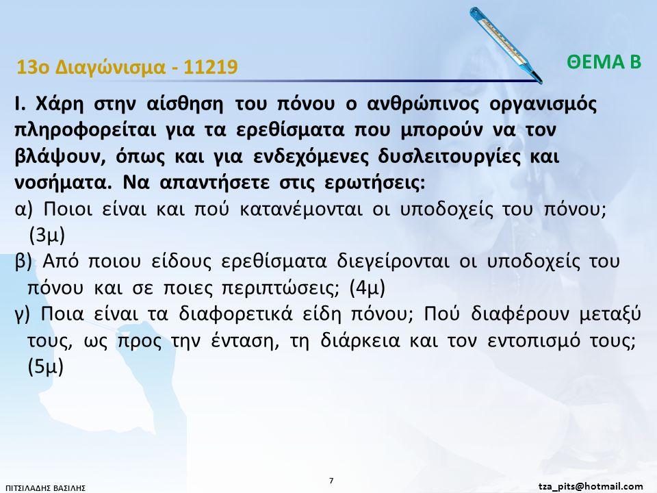 ΘΕΜΑ Β 13o Διαγώνισμα - 11219.