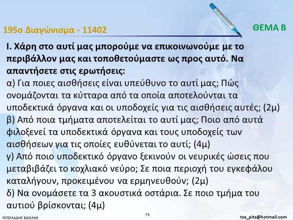 ΘΕΜΑ Β 195o Διαγώνισμα - 11402.