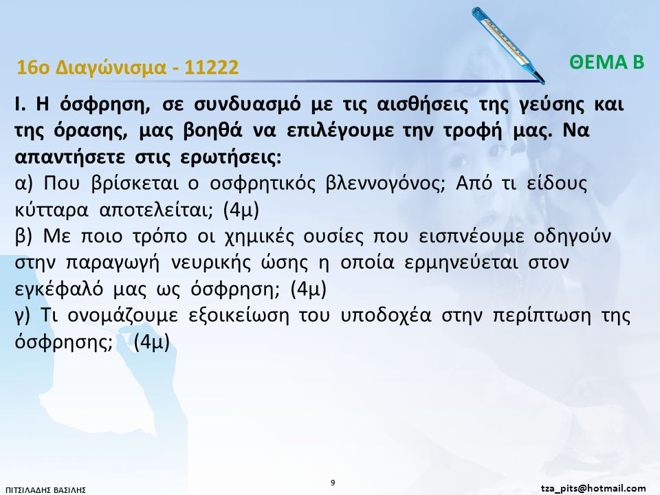 ΘΕΜΑ Β 16o Διαγώνισμα - 11222.