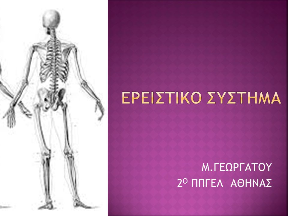 Μ.ΓΕΩΡΓΑΤΟΥ 2Ο ΠΠΓΕΛ ΑΘΗΝΑΣ