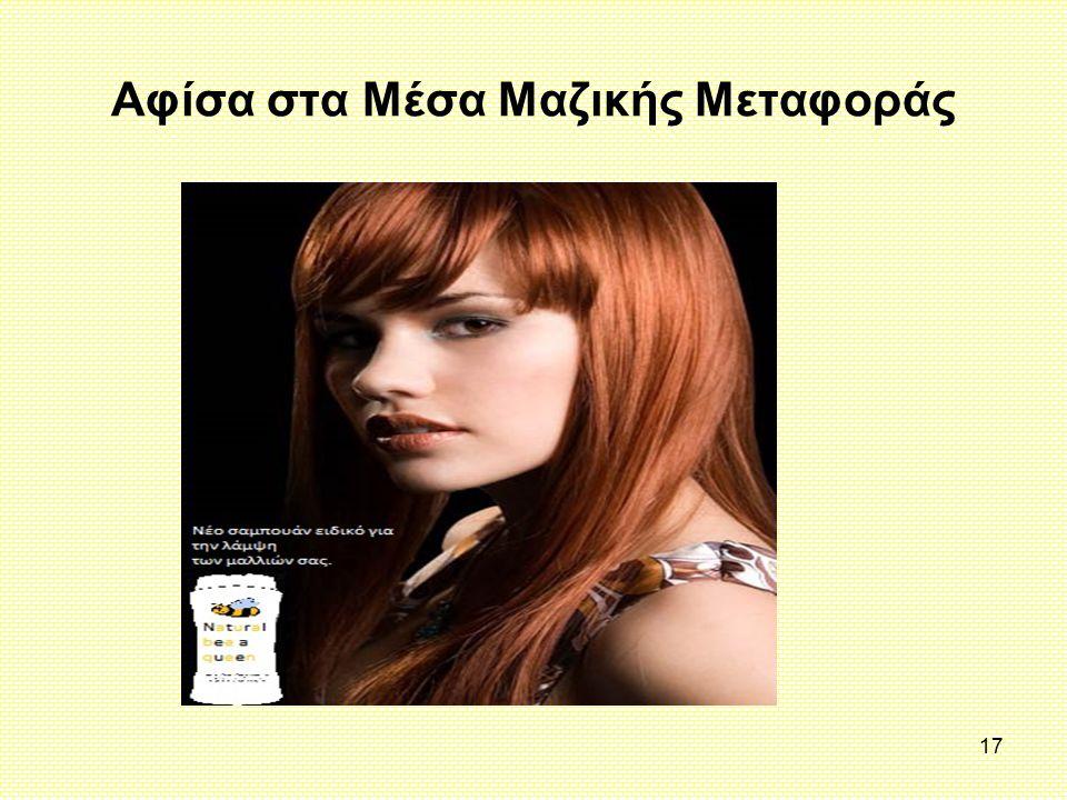 Αφίσα στα Μέσα Μαζικής Μεταφοράς
