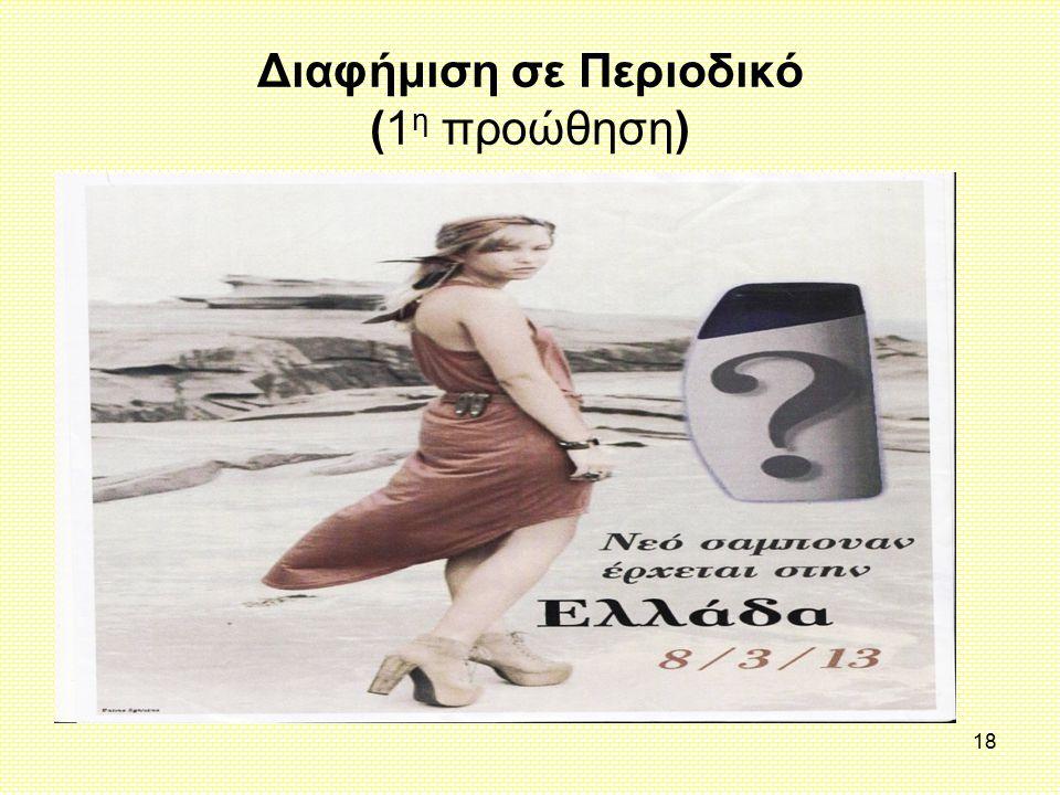 Διαφήμιση σε Περιοδικό (1η προώθηση)