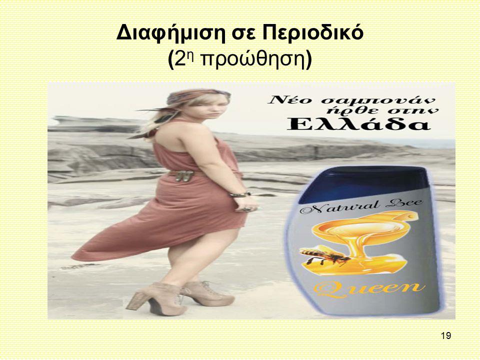 Διαφήμιση σε Περιοδικό (2η προώθηση)