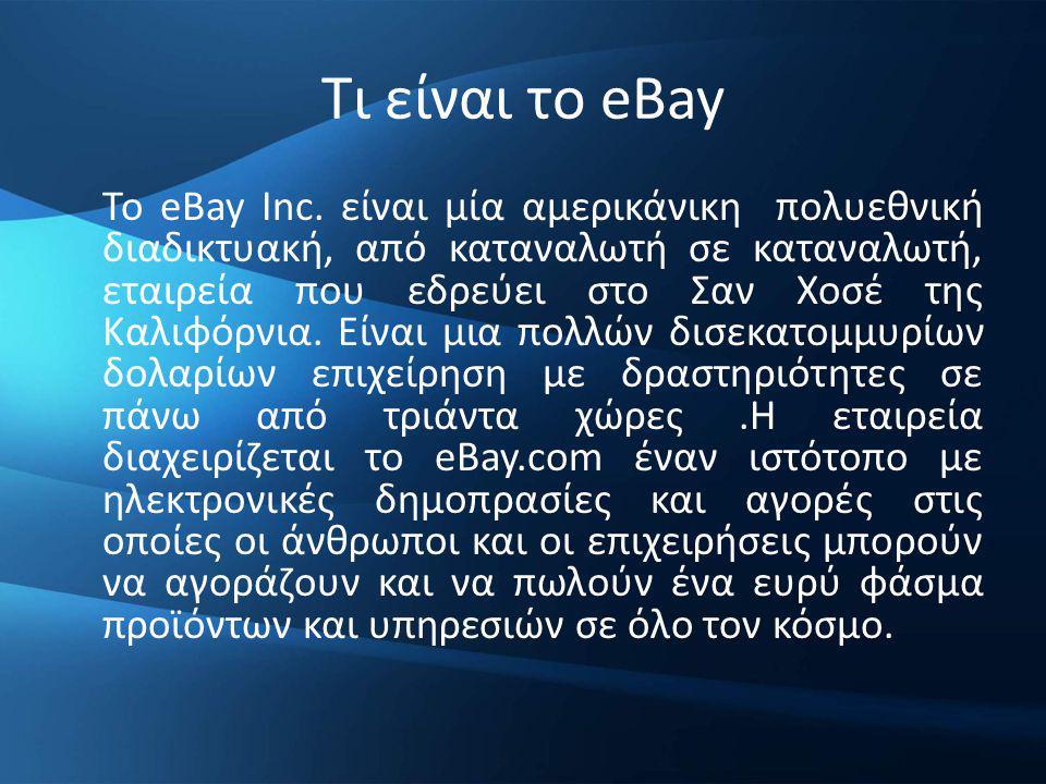 Τι είναι το eBay