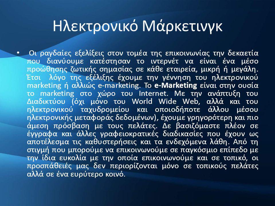 Ηλεκτρονικό Μάρκετινγκ