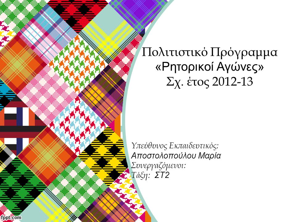 Πολιτιστικό Πρόγραμμα «Ρητορικοί Αγώνες» Σχ. έτος 2012-13