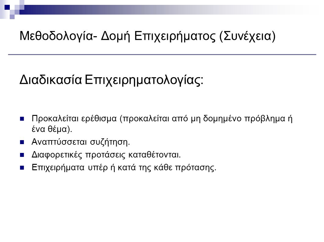 Μεθοδολογία- Δομή Επιχειρήματος (Συνέχεια)