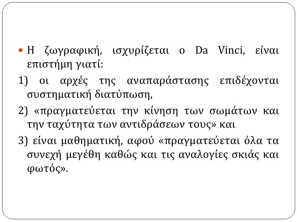 Η ζωγραφική, ισχυρίζεται ο Da Vinci, είναι επιστήμη γιατί: