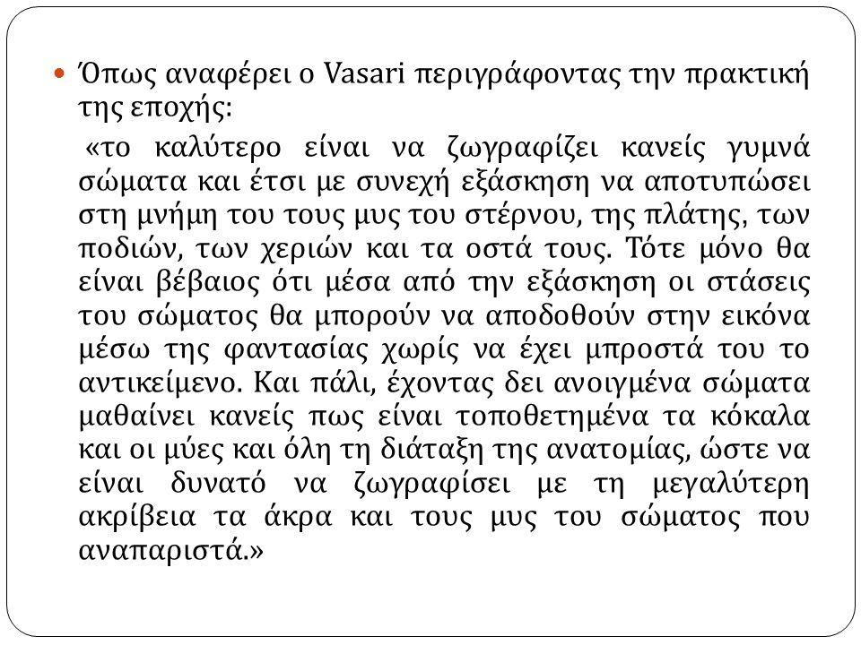 Όπως αναφέρει ο Vasari περιγράφοντας την πρακτική της εποχής: