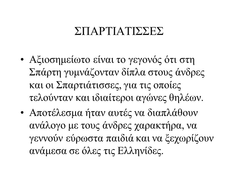 ΣΠΑΡΤΙΑΤΙΣΣΕΣ