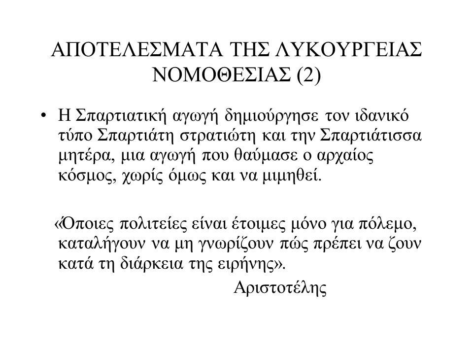 ΑΠΟΤΕΛΕΣΜΑΤΑ ΤΗΣ ΛΥΚΟΥΡΓΕΙΑΣ ΝΟΜΟΘΕΣΙΑΣ (2)