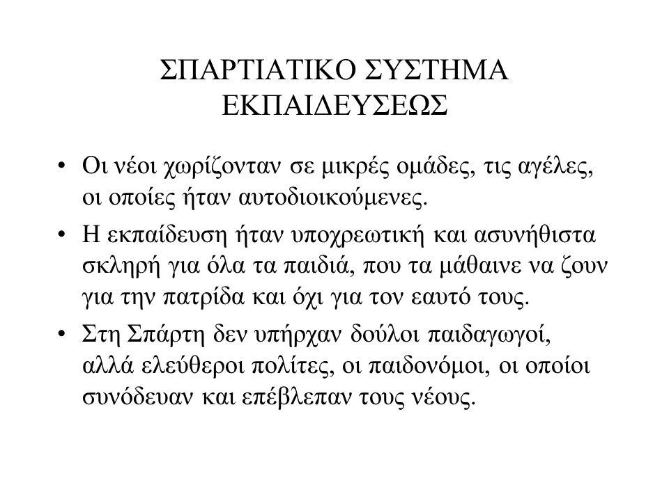 ΣΠΑΡΤΙΑΤΙΚΟ ΣΥΣΤΗΜΑ ΕΚΠΑΙΔΕΥΣΕΩΣ