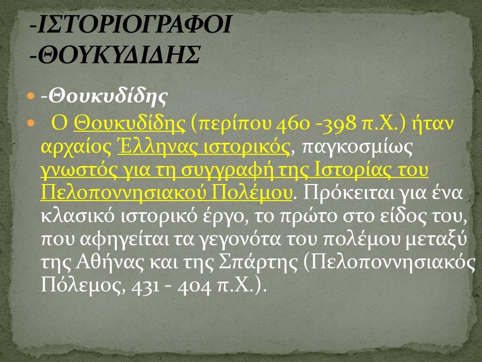 -ΙΣΤΟΡΙΟΓΡΑΦΟΙ -ΘΟΥΚΥΔΙΔΗΣ