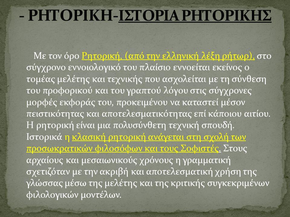 - ΡΗΤΟΡΙΚΗ-ΙΣΤΟΡΙΑ ΡΗΤΟΡΙΚΗΣ
