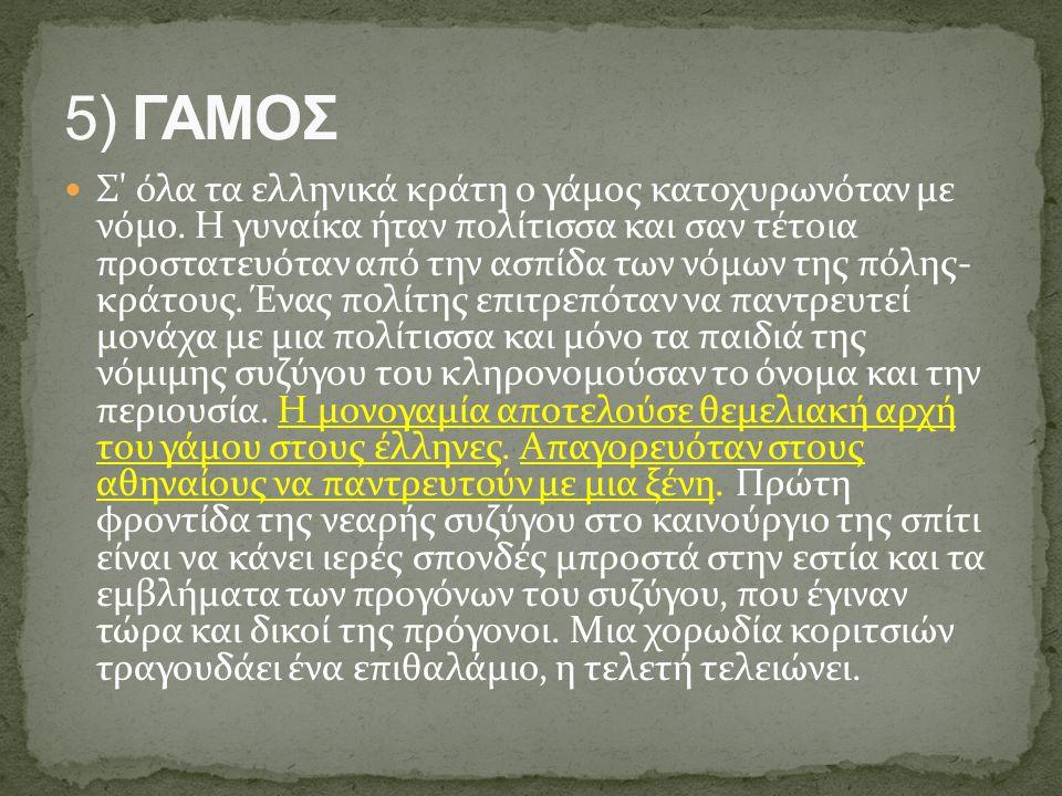 5) ΓΑΜΟΣ